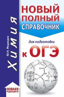 ОГЭ. Химия (70x90/32). Новый полный справочник для подготовки к ОГЭ