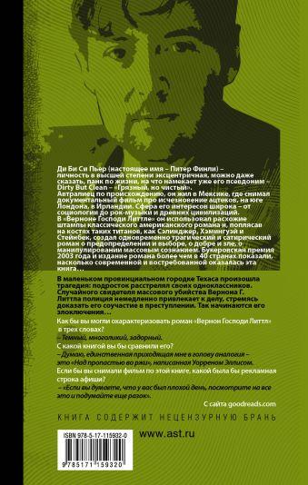 Вернон Господи Литтл