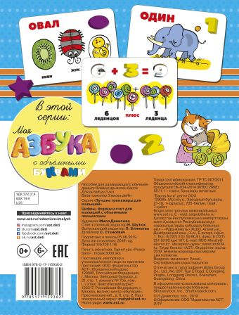 Цифры, формы и счет для малышей с объемными элементами