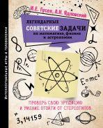 Легендарные советские задачи по математике, физике и астрономии. Проверь свою эрудицию и умение отойти от стереотипов [Гусев Игорь Евгеньевич]
