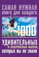 1000 удивительных и невероятных фактов, которых вы не знали [Кремер Любовь Владимировна]