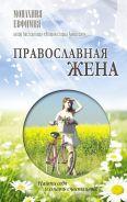 Православная жена. Как найти мужа и стать счастливой. [монахиня Евфимия]