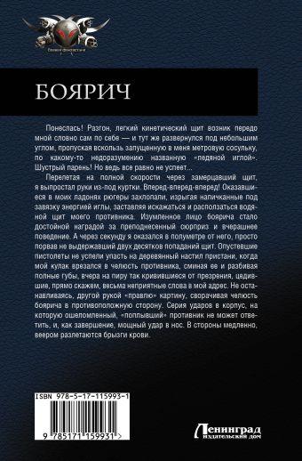 Боярич