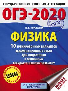ОГЭ-2020. Физика (60х84/8) 10 тренировочных вариантов экзаменационных работ для подготовки к основному государственному экзамену