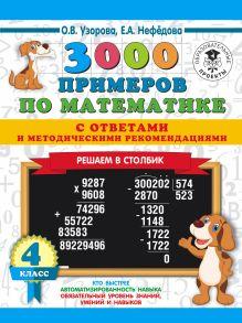 3000 примеров по математике с ответами и методическими рекомендациями. Решаем в столбик. 4 класс