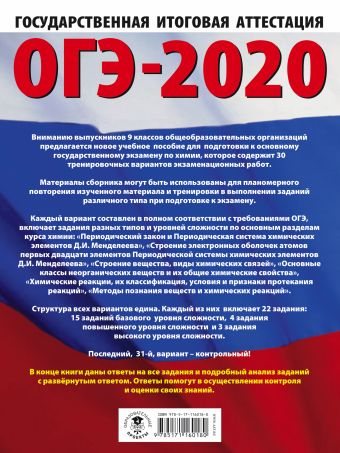 ОГЭ-2020. Химия (60х84/8) 30 тренировочных вариантов экзаменационных работ для подготовки к ОГЭ