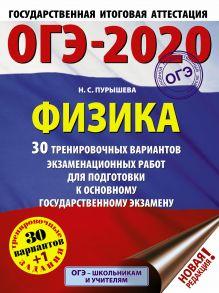 ОГЭ-2020. Физика (60х84/8) 30 тренировочных вариантов экзаменационных работ для подготовки к основному государственному экзамену