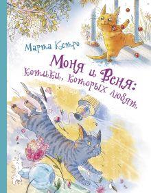 Моня и Веня: котики, которых любят