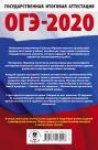 ОГЭ-2020. Биология (60х90/16) 10 тренировочных вариантов экзаменационных работ для подготовки к основному государственному экзамену