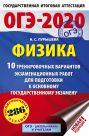 ОГЭ-2020. Физика (60х90/16) 10 тренировочных вариантов экзаменационных работ для подготовки к основному государственному экзамену