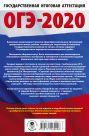 ОГЭ-2020. Химия (60х90/16) 10 тренировочных вариантов экзаменационных работ для подготовки к основному государственному экзамену