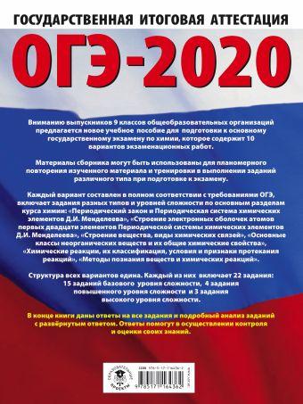 ОГЭ-2020. Химия (60х84/8) 10 тренировочных вариантов экзаменационных работ для подготовки к ОГЭ