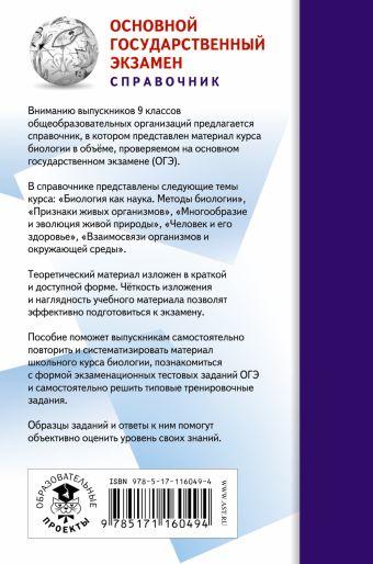 ОГЭ. Биология (70x90/32). Новый полный справочник для подготовки к ОГЭ