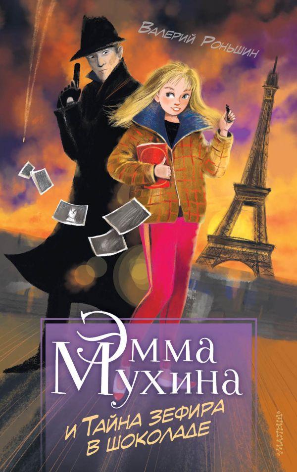 Эмма Мухина и Тайна зефира в шоколадею Валерий Роньшин