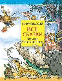 Все сказки. Рисунки В.Сутеева