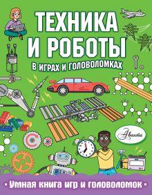 Техника и роботы в играх и головоломках