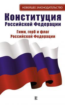 Конституция Российской Федерации. Гимн, герб и флаг Российской Федерации