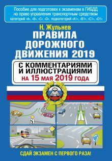 Правила дорожного движения 2019 с комментариями и иллюстрациями на 15 мая 2019 года