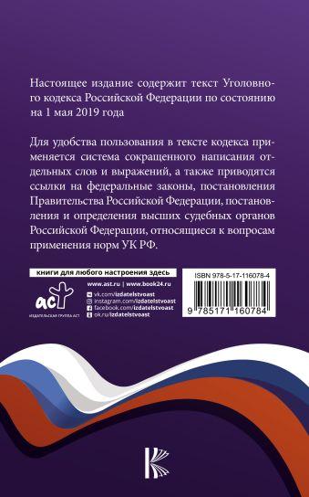 Уголовный Кодекс Российской Федерации на 1 мая 2019 года