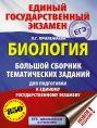 ЕГЭ. Биология (60x84/8). Большой сборник тематических заданий для подготовки к единому государственному экзамену