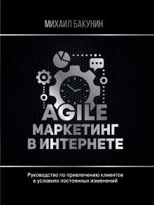 Agile-маркетинг в интернете