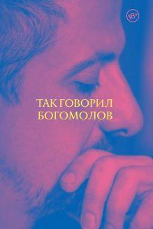 Богомолов Константин Юрьевич — Так говорил Богомолов