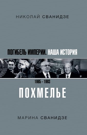 Погибель Империи: Наша история 1965-1993. Похмелье