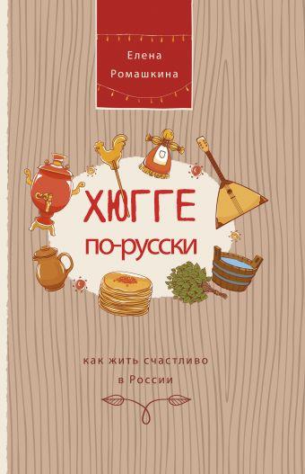 Хюгге по-русски. Как жить счастливо в России