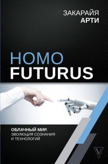 Закарайя Арти — Homo Futurus. Облачный Мир: эволюция сознания и технологий