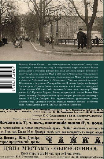 Москва / Modern Moscow: История культуры в рассказах и диалогах