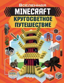 MINECRAFT. Кругосветное путешествие
