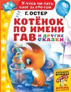 Котёнок по имени Гав и другие сказки [Остер Григорий Бенционович]