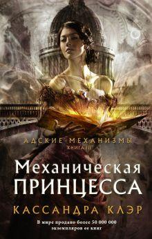 Клэр Кассандра — Механическая принцесса