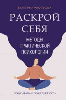 Методы практической психологии. Раскрой себя