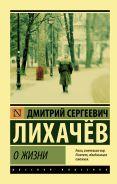 О жизни [Лихачев Дмитрий Сергеевич]