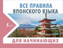 Все правила японского языка для начинающих