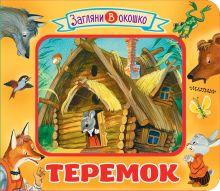 Аникин Владимир Прокопьевич — Теремок