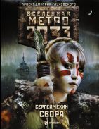 Метро 2033: Свора [Чехин Сергей Николаевич]
