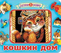 Кошкин дом [Стародубцев Михаил Геннадьевич]