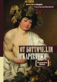 От Боттичелли до Караваджо.100 шедевров Уффици