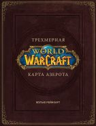 World of Warcraft. Трехмерная карта Азерота [Брукс Роберт]