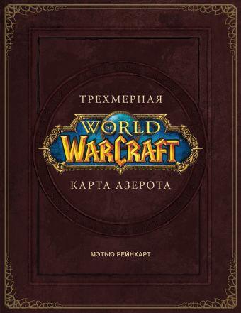 World of Warcraft. Трехмерная карта Азерота