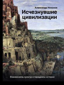 Исчезнувшие цивилизации: взаимосвязь культур и парадоксы истории