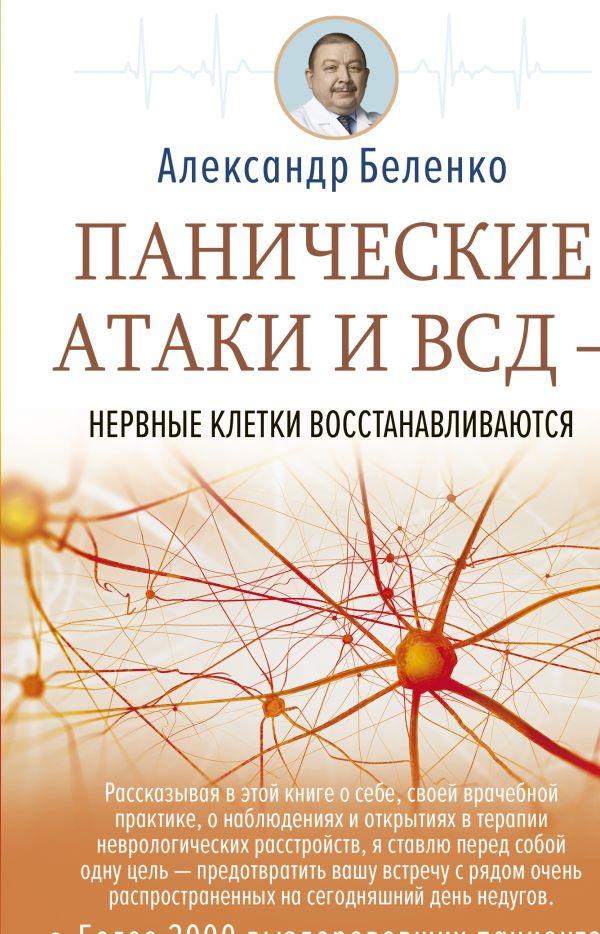 Панические атаки и ВСД — нервные клетки восстанавливаются. Беленко Александр