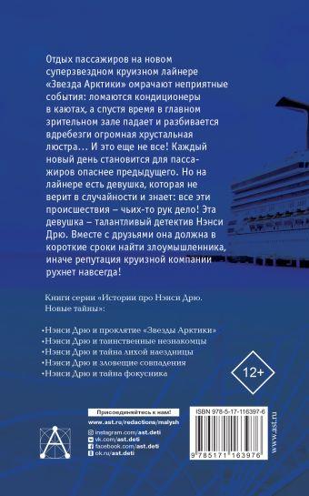 НЭНСИ ДРЮ и проклятие «Звезды Арктики»