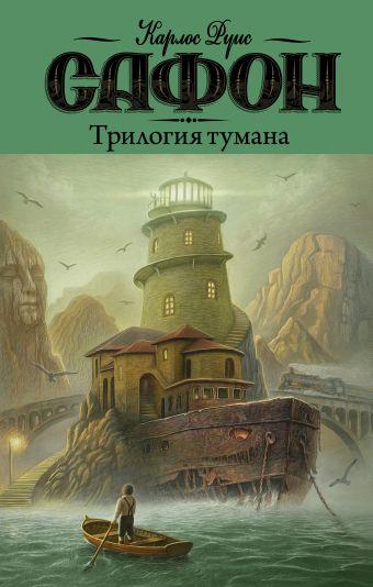 Трилогия тумана