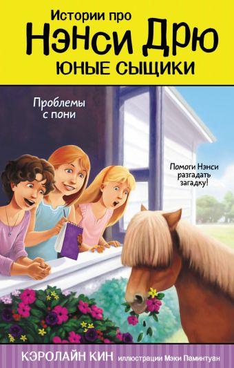Проблемы с пони
