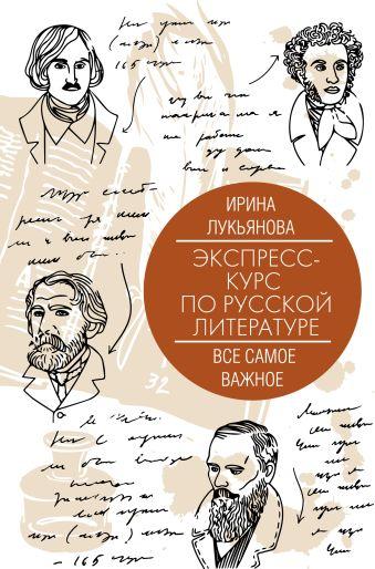 Экспресс-курс по русской литературе. Все самое важное