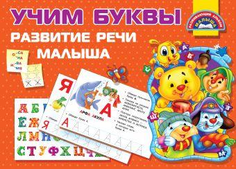 Учим Буквы. Развитие речи малыша
