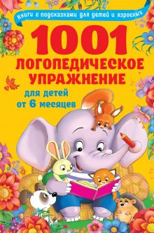 1001 логопедическое упражнение для детей от 6 месяцев до 7 лет